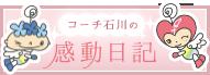 石川尚子の感動日記